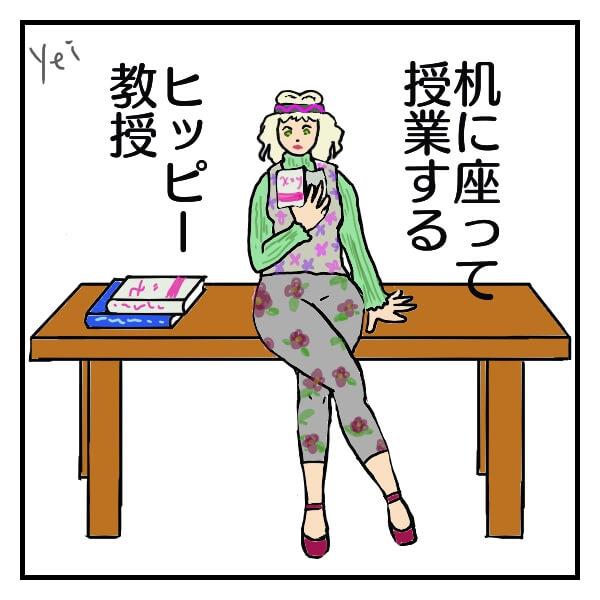 机に座って授業するヒッピーな服装をしたアメリカの教授