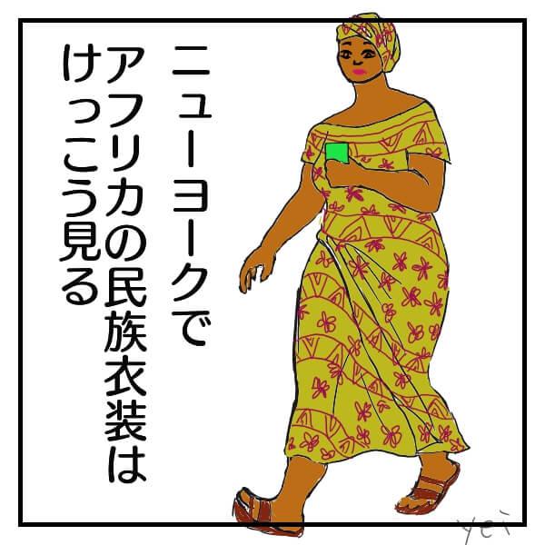 ニューヨークでたまに見るアフリカの民族衣装を着た女性