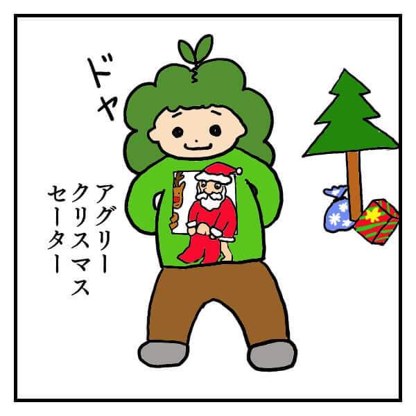 ダサくて笑えるアグリー・クリスマス・セーターを着てドヤ顔のイェイちゃん
