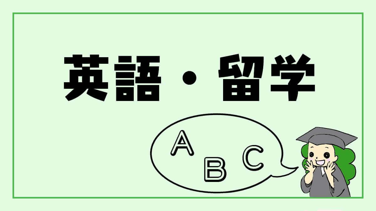 英語と留学まとめ記事表紙
