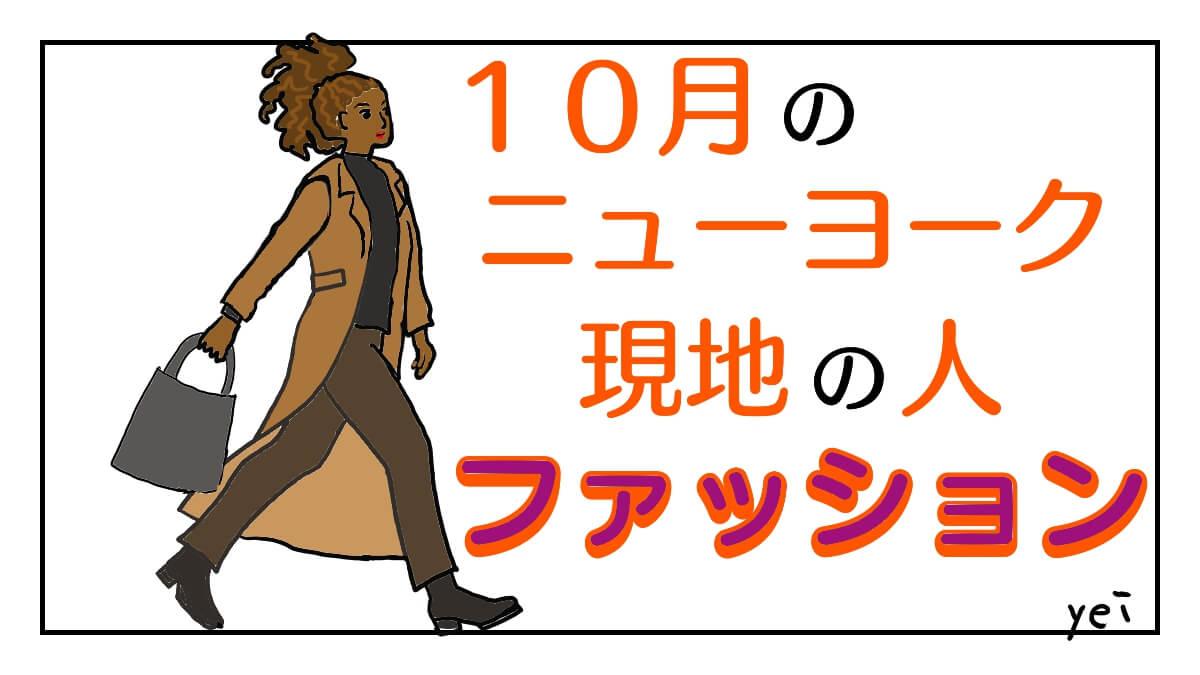 10月に見た茶色と黒のコーデがオシャレなニューヨークの女性