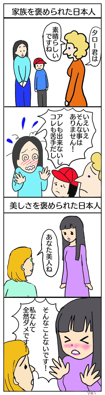 褒められた時の日本人の反応の漫画