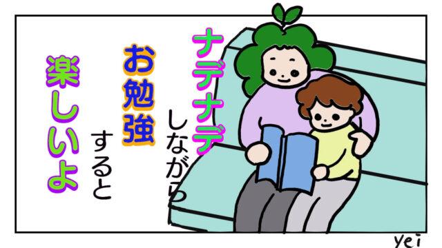 子供をナデナデしながら楽しく勉強する親子