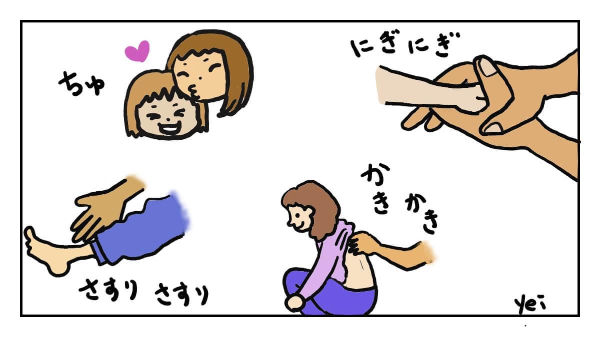 子供とのスキンシップのとり方4種類