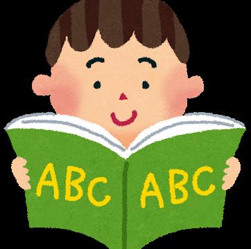 英語を勉強する男の子