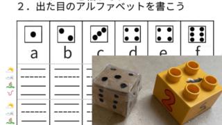 サイコロ・アルファベット練習シートと簡易サイコロ