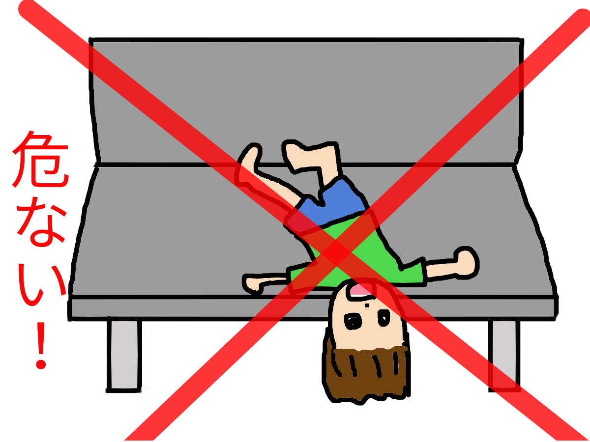 子供の頭がソファから落ちていて危ない絵